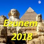 Когда снова откроют Египет?